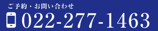 022-277-1463