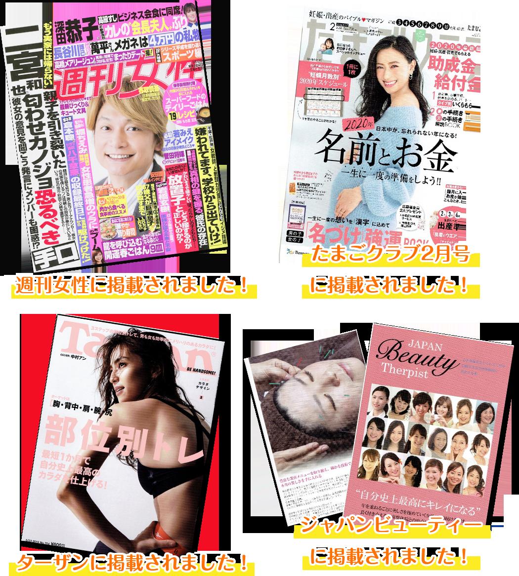 週刊女性2月号に掲載