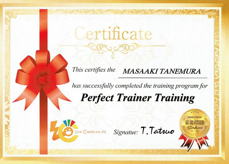トレーニングトレーナー認定書
