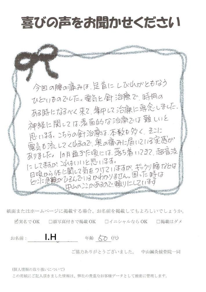 I.H様 50代