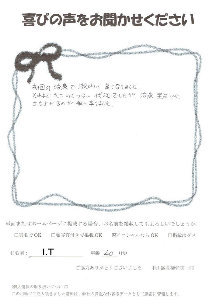 I.T様 40代